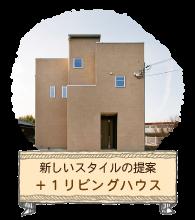 新しいスタイルの提案 +1 リビングハウス