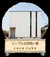 シンプルな四角い家 casa cube