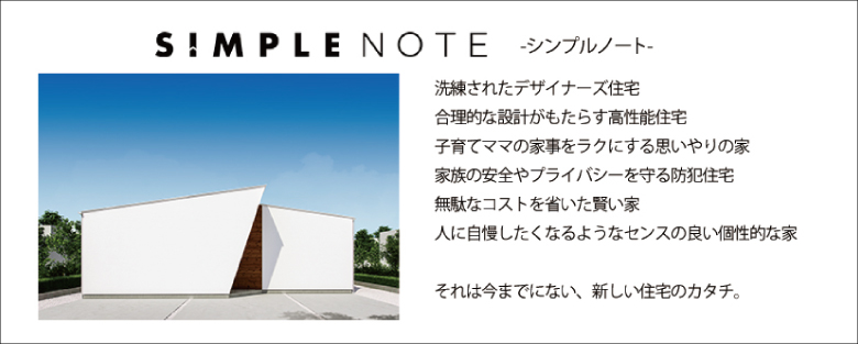 SIMPLE NOTE シンプルノート